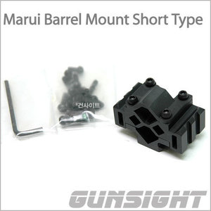 MARUI Barrel Mount Short Type