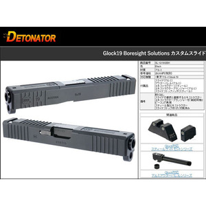 TH/Detonator Glock19 Boresight Solution For Marui